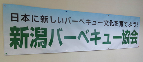 新潟バーベキュー協会様横断幕