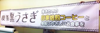 喫茶黒うさぎ様横断幕