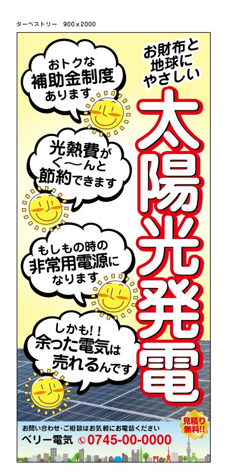 太陽光発電の宣伝タペストリー