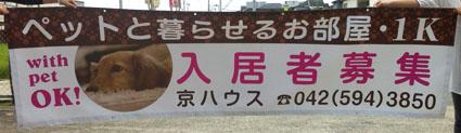 京ハウス様横断幕