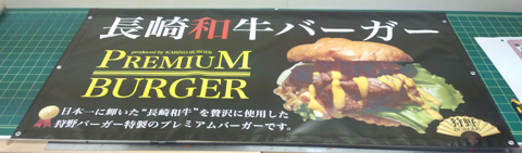 ハンバーガー横断幕