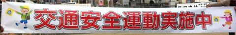 札幌市立札苗小学校スクールゾーン実行委員会様横断幕