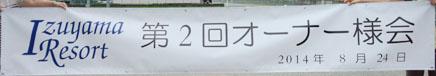 伊豆山建設様横断幕
