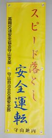 守山自治会様電柱幕