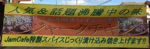 ジャムカフェ様イベント用横断幕