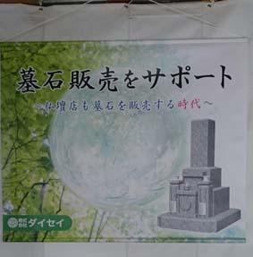 オリジナルタペストリーダイセイ様02