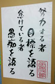 蛍雪館様垂れ幕02
