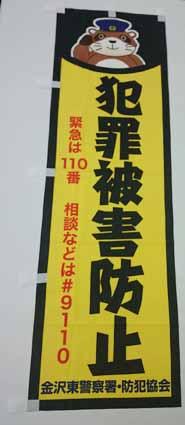 金沢東防犯協会様のぼり2種