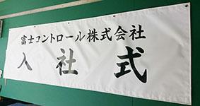 富士コントロール様入社式横断幕