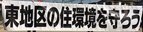 ワコーレRG北本団地様横断幕01