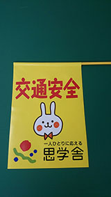 イー・エス・ティ様交通横断幕