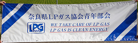 奈良県LPガス協会青年部会様横断幕
