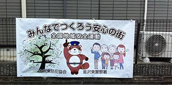 金沢東防犯協会様横断幕