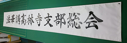 文字横断幕