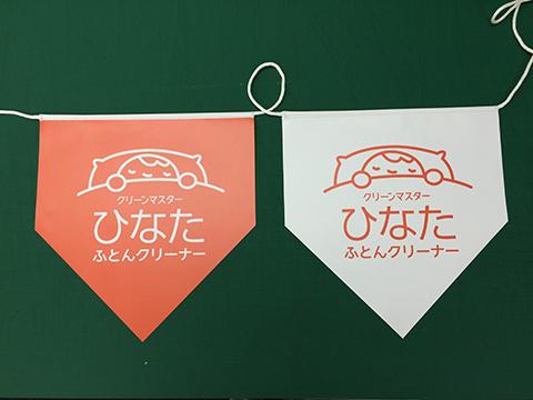 オリジナル連続旗製作実績