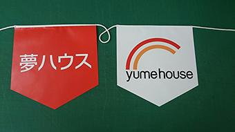夢ハウス様オリジナル連続旗