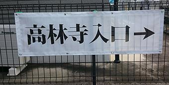 髙林寺様案内横断幕
