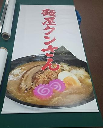 深村様ラーメンタペストリー