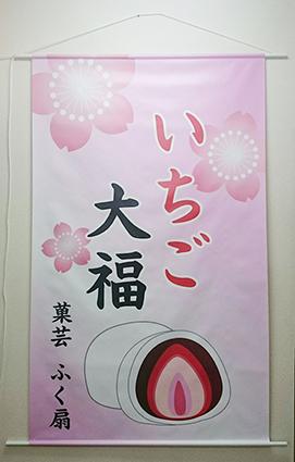 菓芸ふく扇様タペストリー