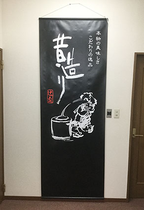 辻茂製菓様タペストリー