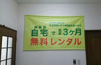 阪神補聴器様屋内用タペストリー
