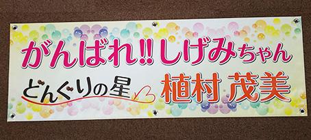 NHKのど自慢応援幕