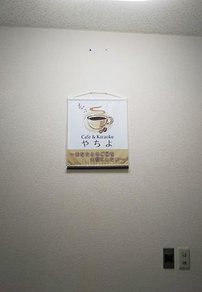 カフェ・カラオケタペストリー