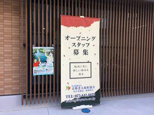 屋外用バナースタンドセット設置写真京都老人福祉協会様