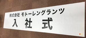 入社式横断幕