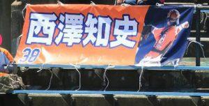 野球応援幕