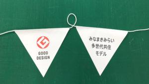 オリジナル連続旗グッドデザイン